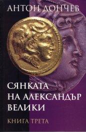 Сянката на Александър Велики Кн.3