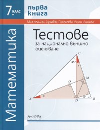 Тестове по математика за 7 клас за Национално външно оценяване Кн.1