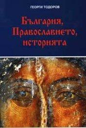 България, Православието, историята