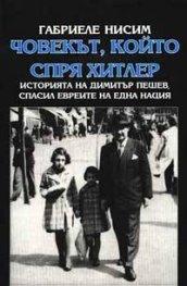 Човекът, който спря Хитлер: Историята на Димитър Пешев, спасил евреите на една нация