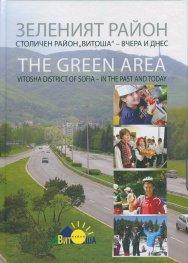 """Зеленият район. Столичен район """"Витоша"""" - вчера и днес"""