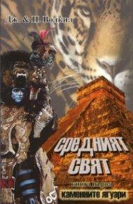 Средният свят Кн.1 от Каменните ягуари