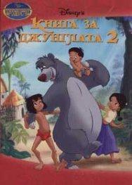 Книга за джунглата 2: Чародейства