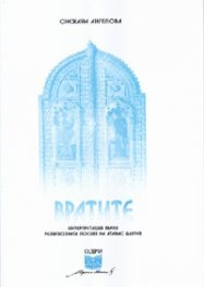 Вратите. Интерпретации върху религиозната поезия на Атанас Далчев
