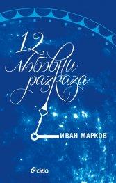 12 любовни разказа