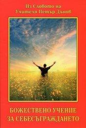 Божественото учение за себесъграждането