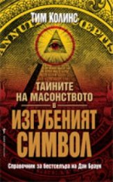 Тайните на масонството в Изгубеният символ/ Справочник за бестселъра на Дан Браун