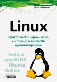 Linux - практически наръчник по системно и мрежово администриране