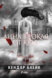 Анна в рокля от кръв