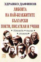 Любовта на най-бележитите български поети, писатели и учени