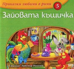 Зайовата къщичка/ Приказки любими в рими