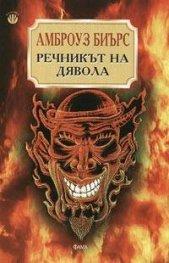 Речникът на дявола