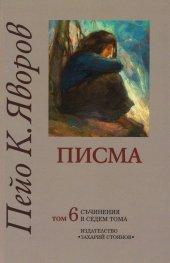 Съчинения в седем тома Т.6: Писма