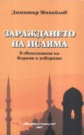 Зараждането на Исляма в светлината на Корана и изворите