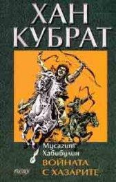 Хан Кубрат Т.2: Войната с хазарите