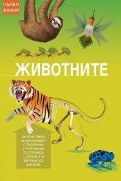 Животните. Интерактивна енциклопедия
