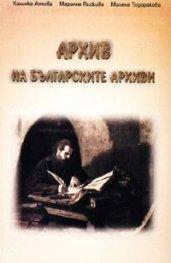 Архив на българските архиви