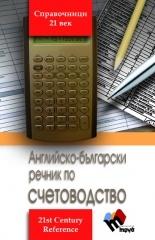 Английско-български речник по счетоводство