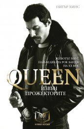 Queen - Извън прожекторите (твърда корица)