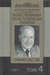 Съчинения в 6 тома Т.4: Повествования по исторически сюжети