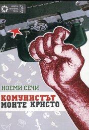 Комунистът Монте Кристо