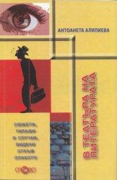 В театъра на литературта (Сюжети, типажи и случки, видени откъм опакто)