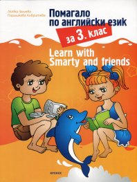 Помагало по английски език за 3. клас: Learn with Smarty and friends