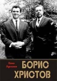 Борис Христов: Незабравими мигове от едно приятелство