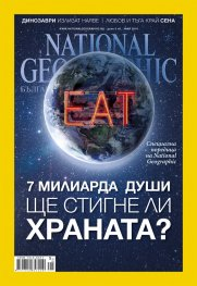 National Geographic 5/2014