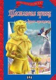 Мога сам да чета: Щастливия принц и други приказки