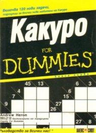 Какуро for Dummies Кн.1