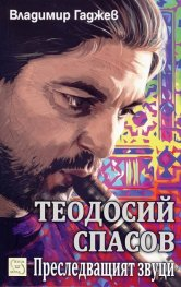 Теодосий Спасов. Преследващият звуци