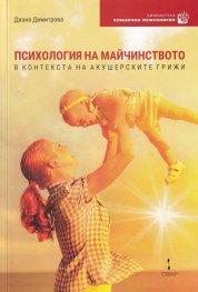 Психология на майчинството в контекста на акушерските грижи