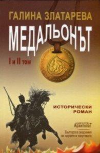 Медальонът: Т.I и II