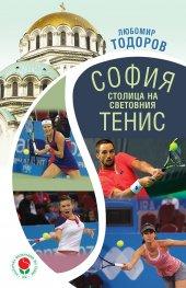 София - столица на световния тенис