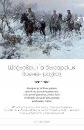 Шедьоври на българския военен разказ