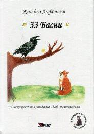 33 басни