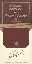 Личното тефтерче на Христо Ботйов. Факсимилно издание