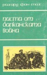 Писма от Балканската война