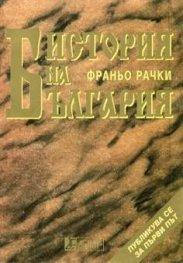 История на България/АХ-Франьо Рачки