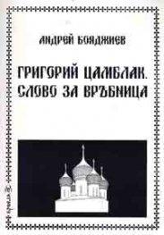 Григорий Цамблак. Слово за Връбница