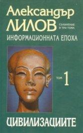 Информационната епоха Т.1: Цивилизациите