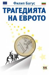 Трагедията на еврото