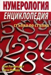 Нумерология. Енциклопедия стъпка по стъпка