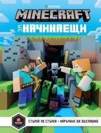 Minecraft за начинаещи