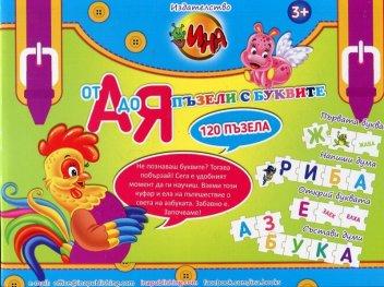 От А до Я: Пъзели с буквите (120 пъзела)