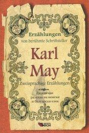 Erzahlungen von beruhmte Schriftsteller Karl May. Двуезични разкази на немски и на български