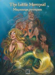 The Little Mermaid/ Малката русалка