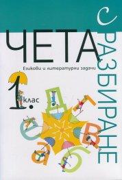 Чета с разбиране 1 клас: Езикови и литературни задачи