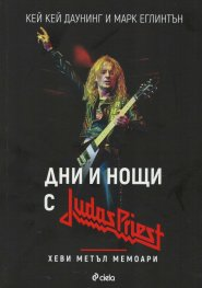 Дни и нощи с Judas Priest